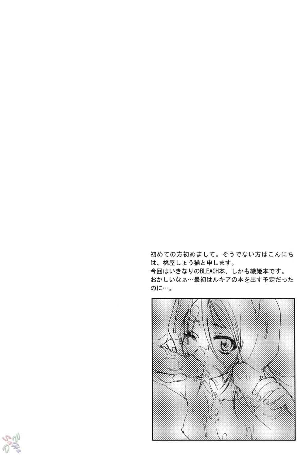 Orihime-chan de GO 2