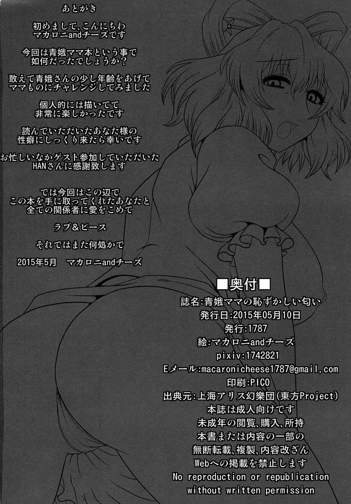 Seiga-mama no Hazukashii Nioi 28