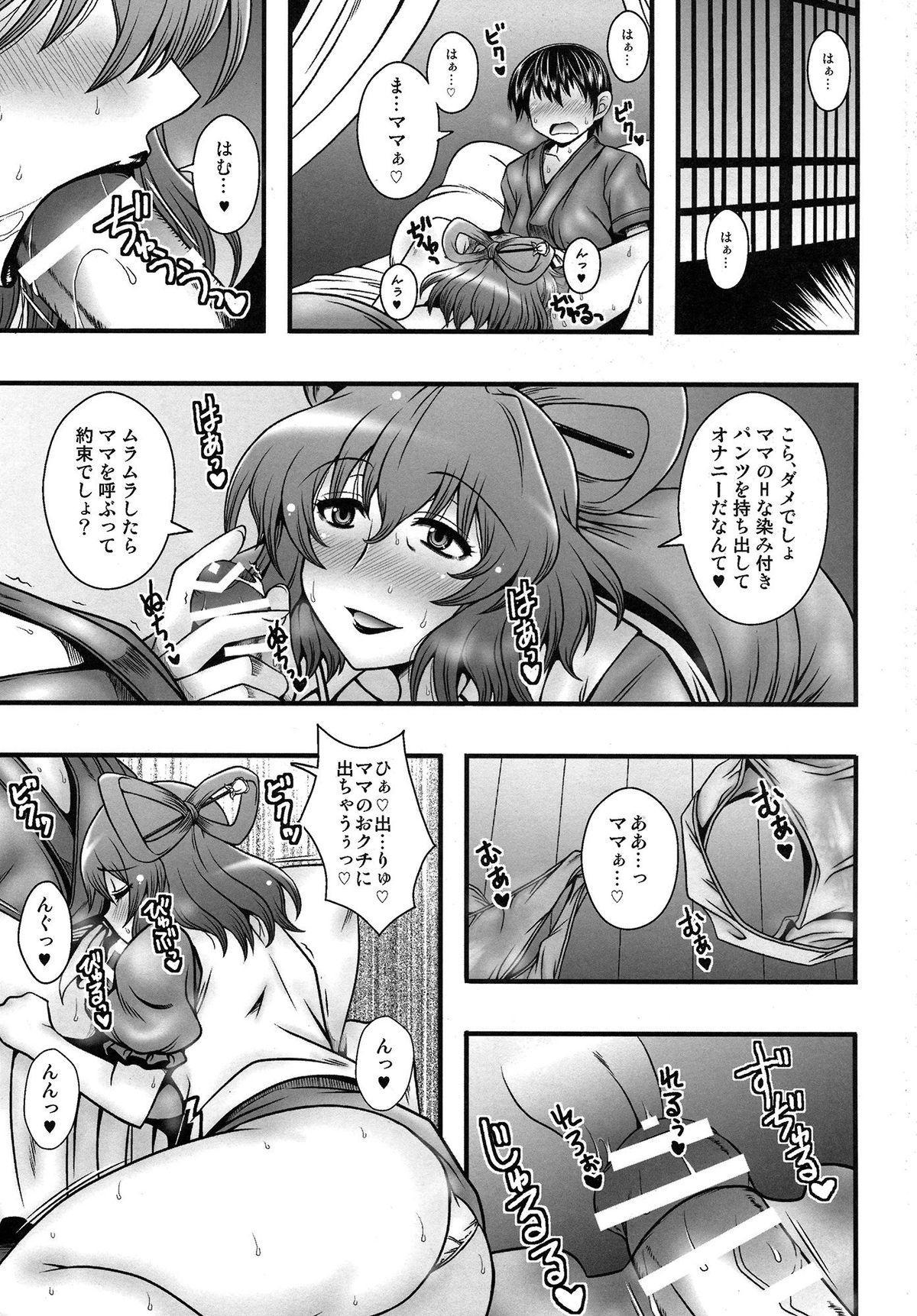Seiga-mama no Hazukashii Nioi 3