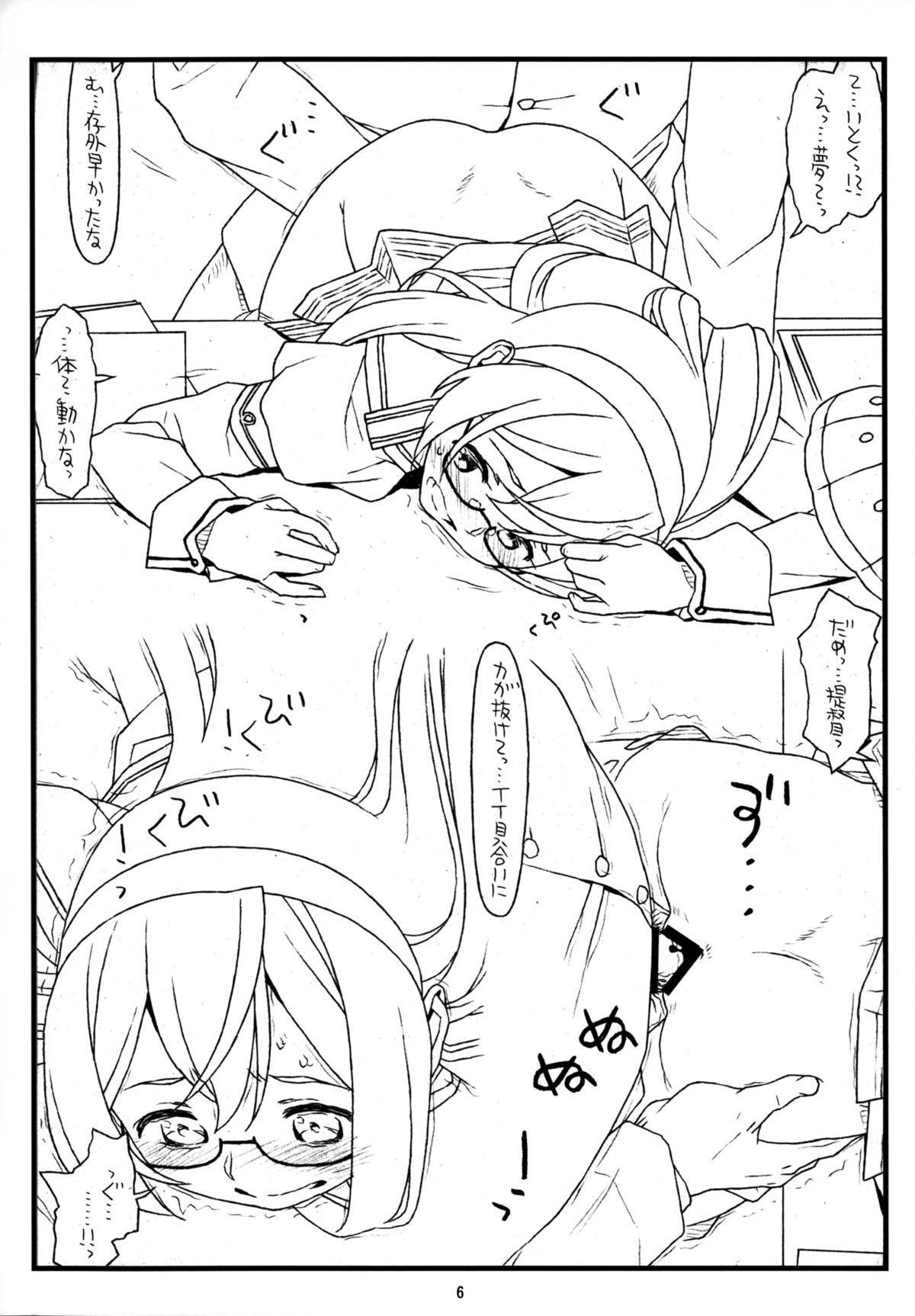 Ooyodo-san mo Abunai yo! 5