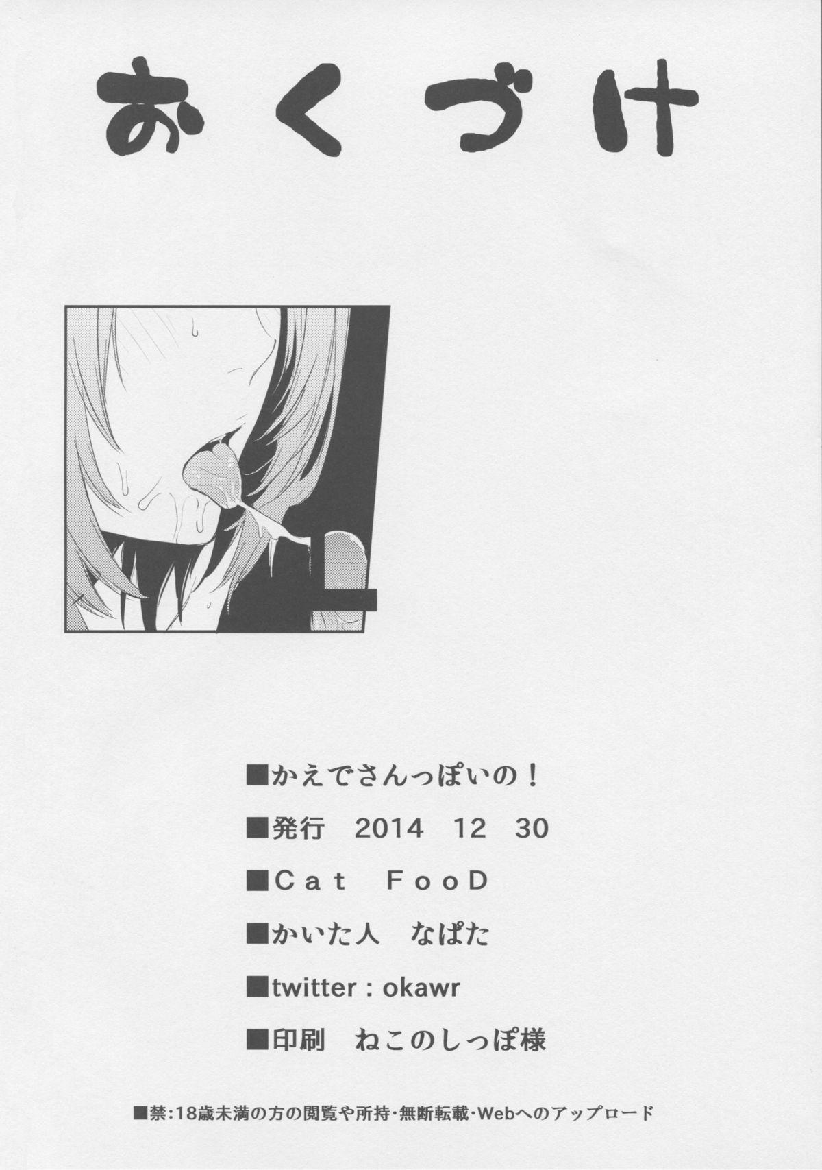 (C87) [Cat Food (NaPaTa)] Kaede-san-ppoi no! (THE IDOLM@STER CINDERELLA GIRLS) 17