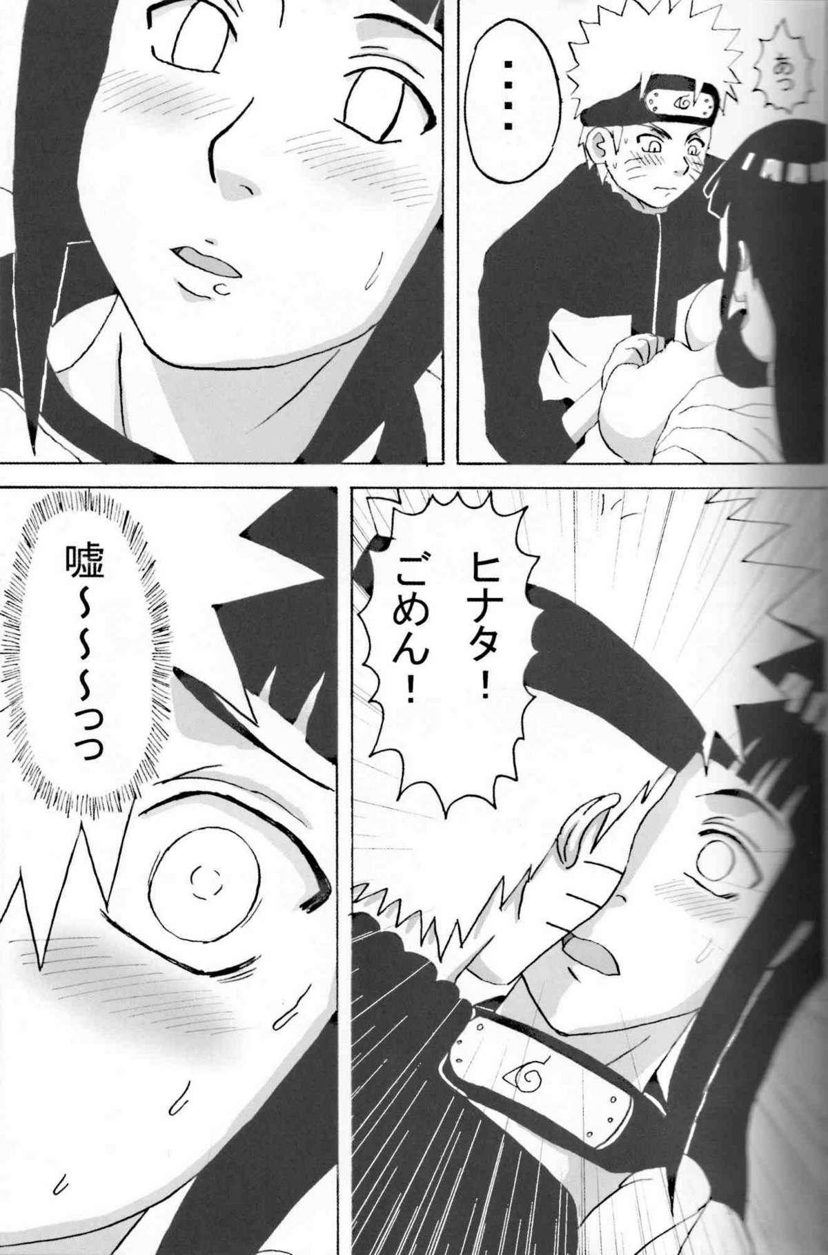 Hinata Ganbaru! 7