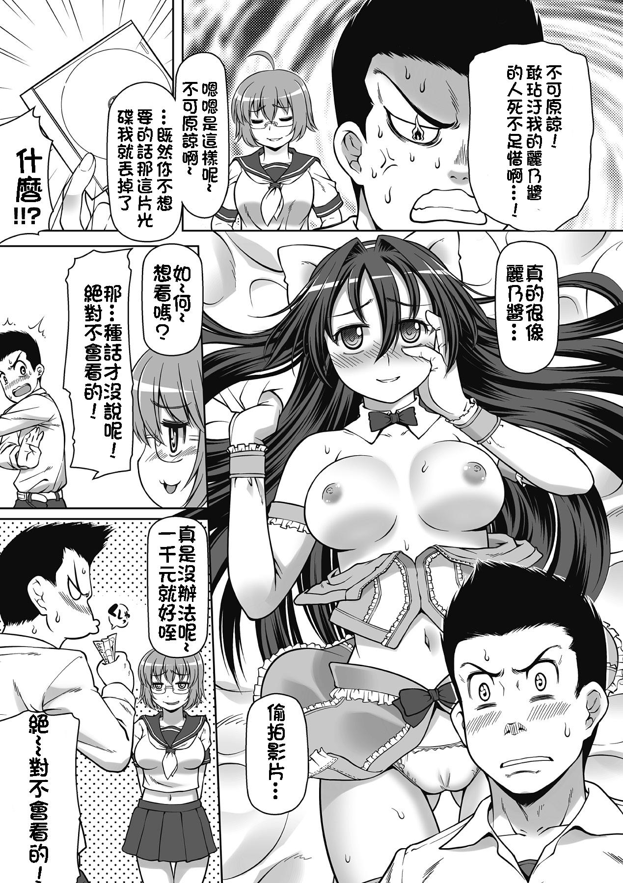 Karen na Hana wa Tsumazu ni wa Irarenai 108