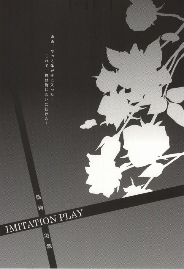 IMITATION PLAY 1