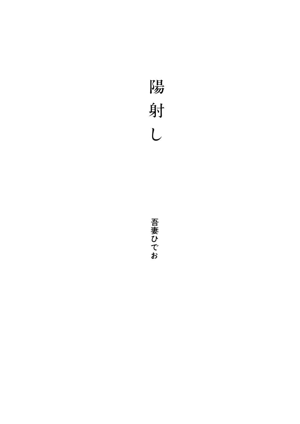 Hizashi 14