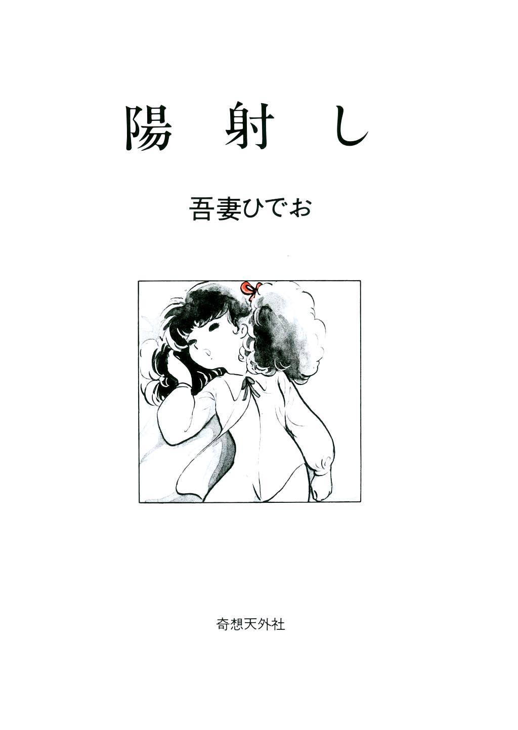 Hizashi 4