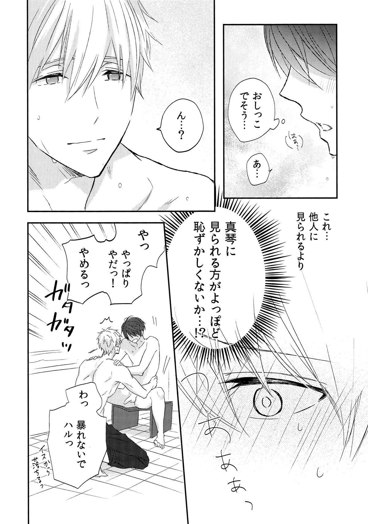 Yokou Enshuu 11