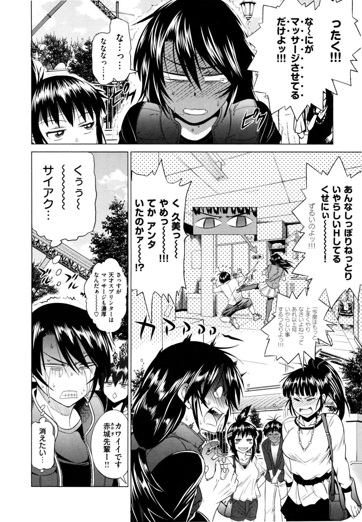 Anekomori 154