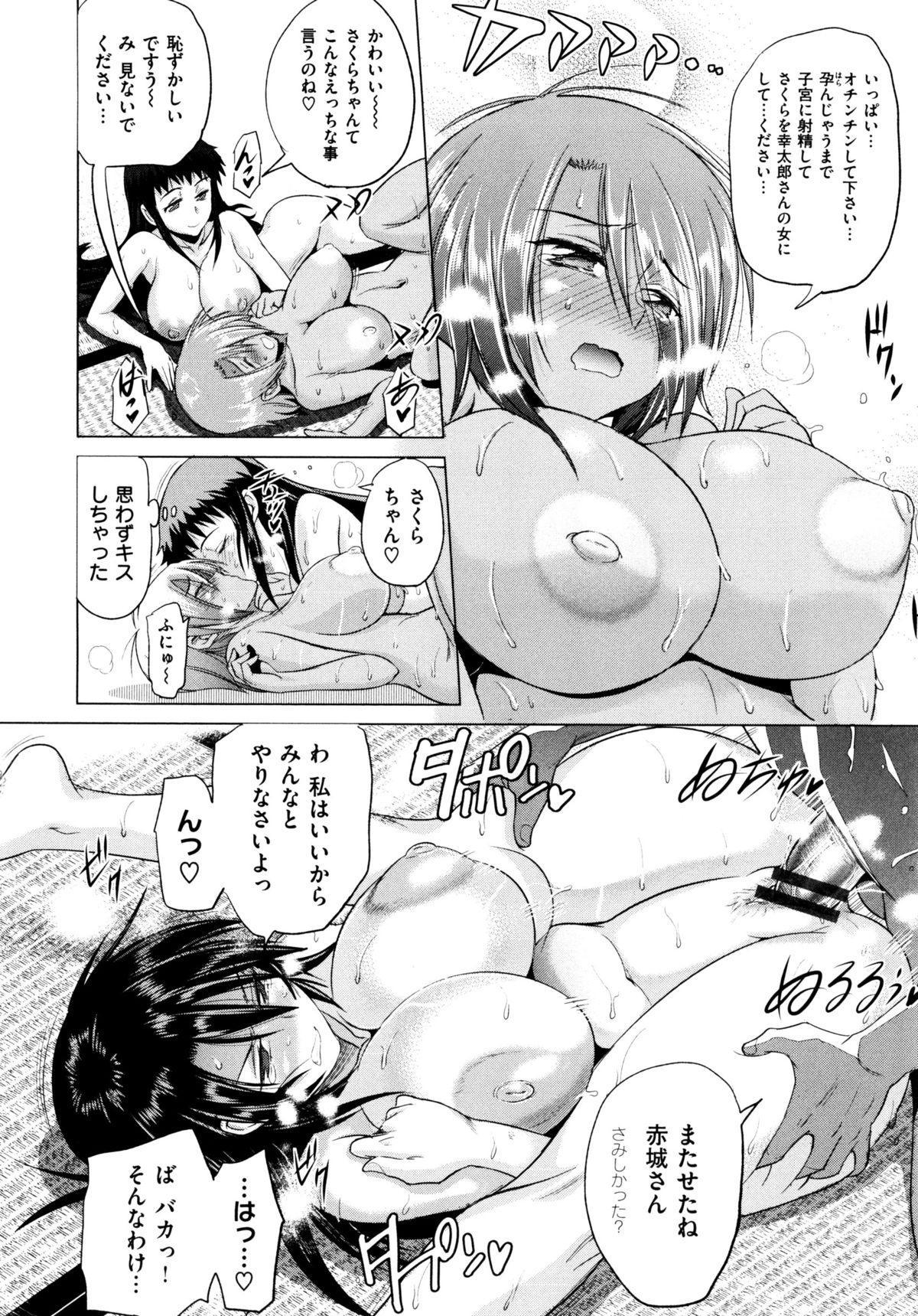 Anekomori 198