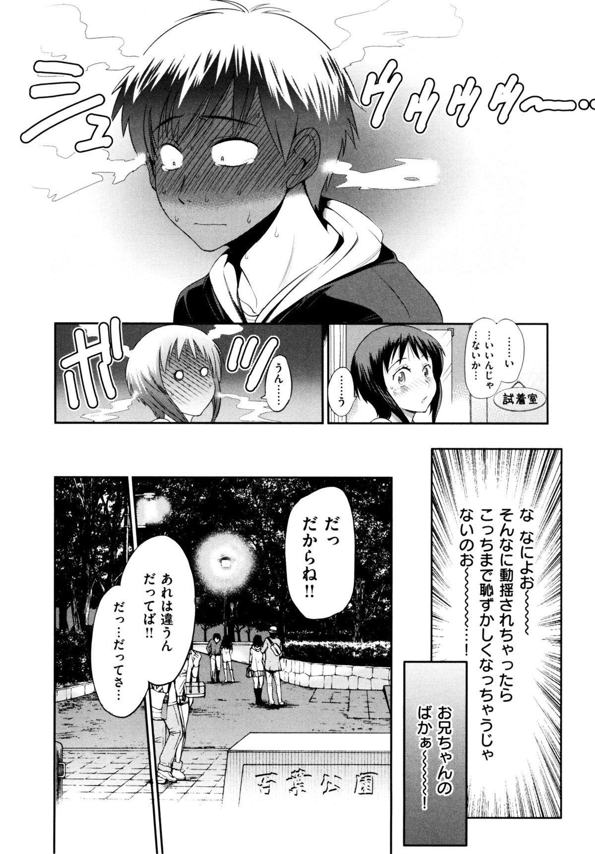 Anekomori 214