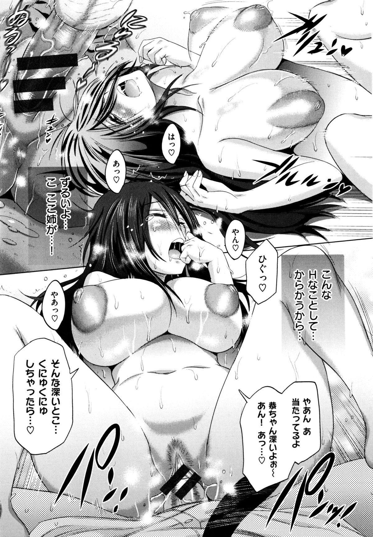 Anekomori 31