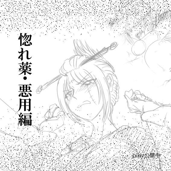 Hore Kusuri: Akuyou Hen - Zenpen 0