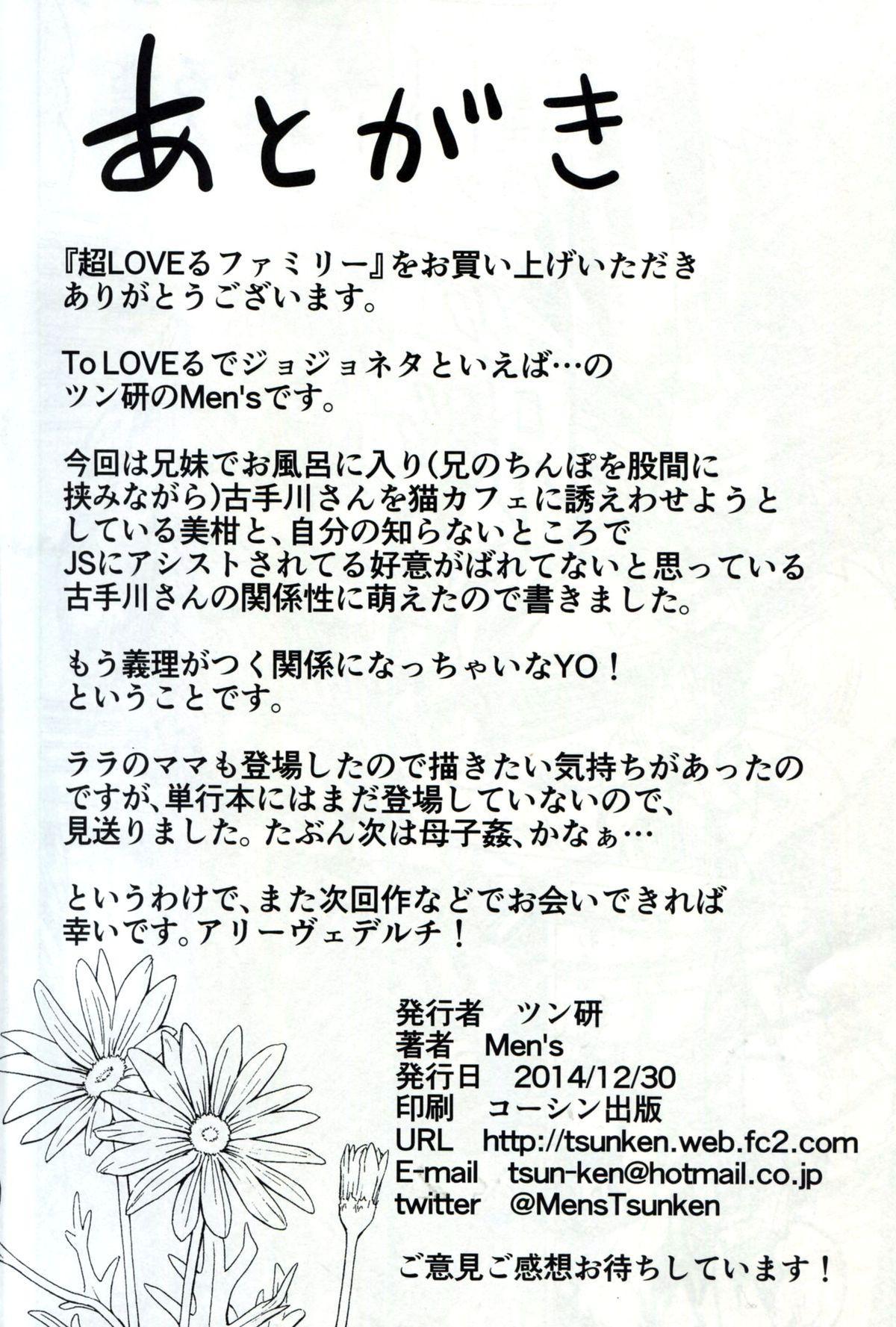 Chou LOVE-ru Family 24
