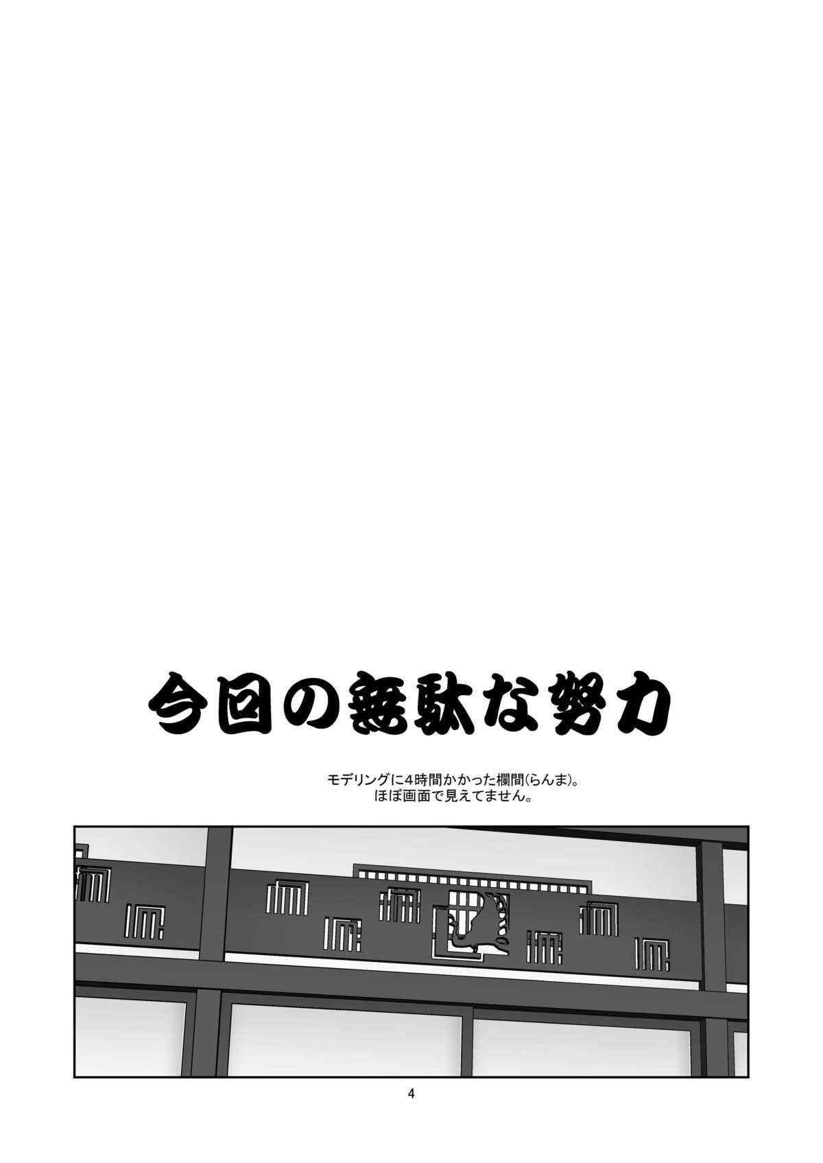 Nagamonogatari 2