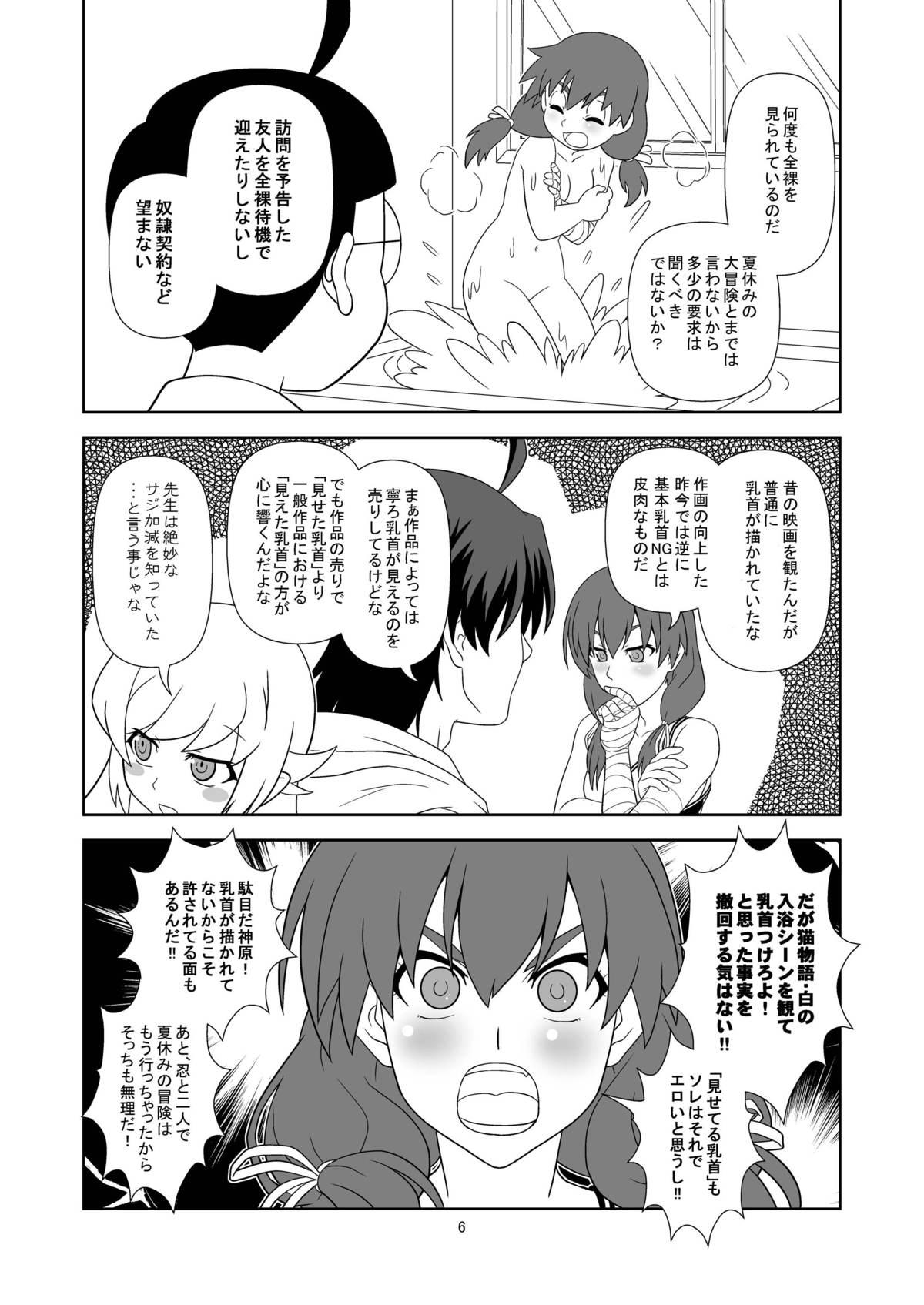 Nagamonogatari 4
