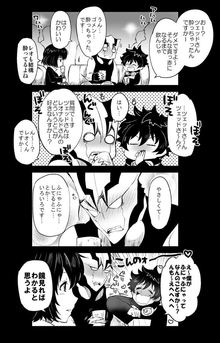 ツェレオらくがき、漫画まとめ1 17