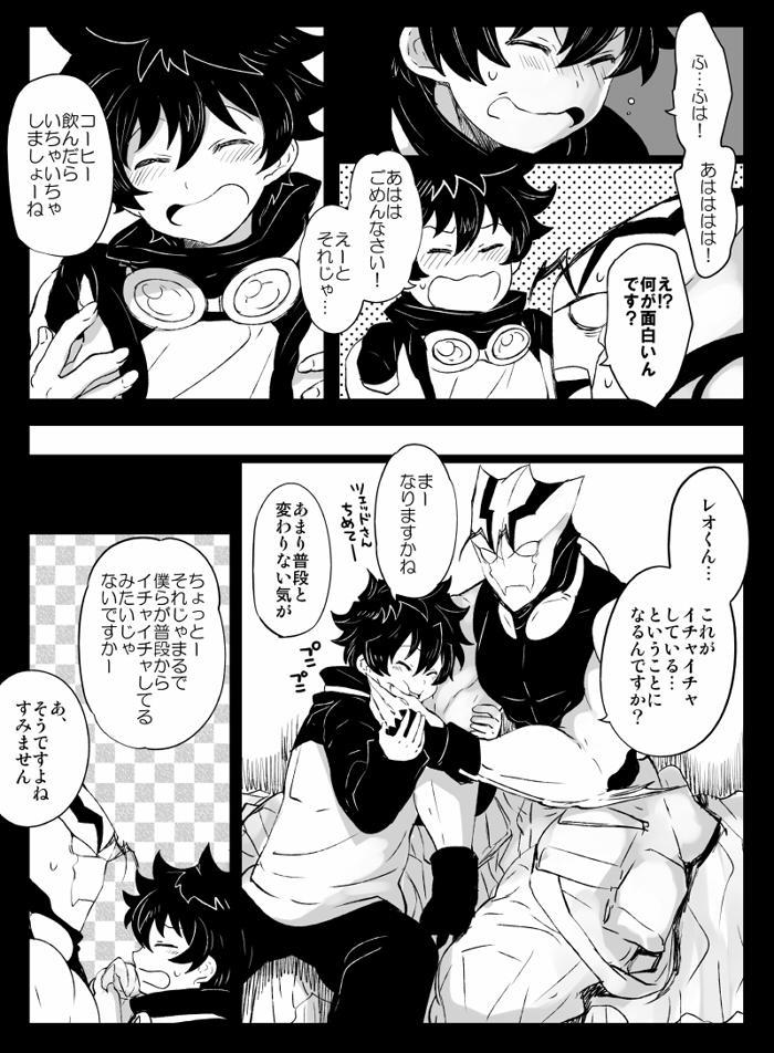 ツェレオらくがき、漫画まとめ1 22