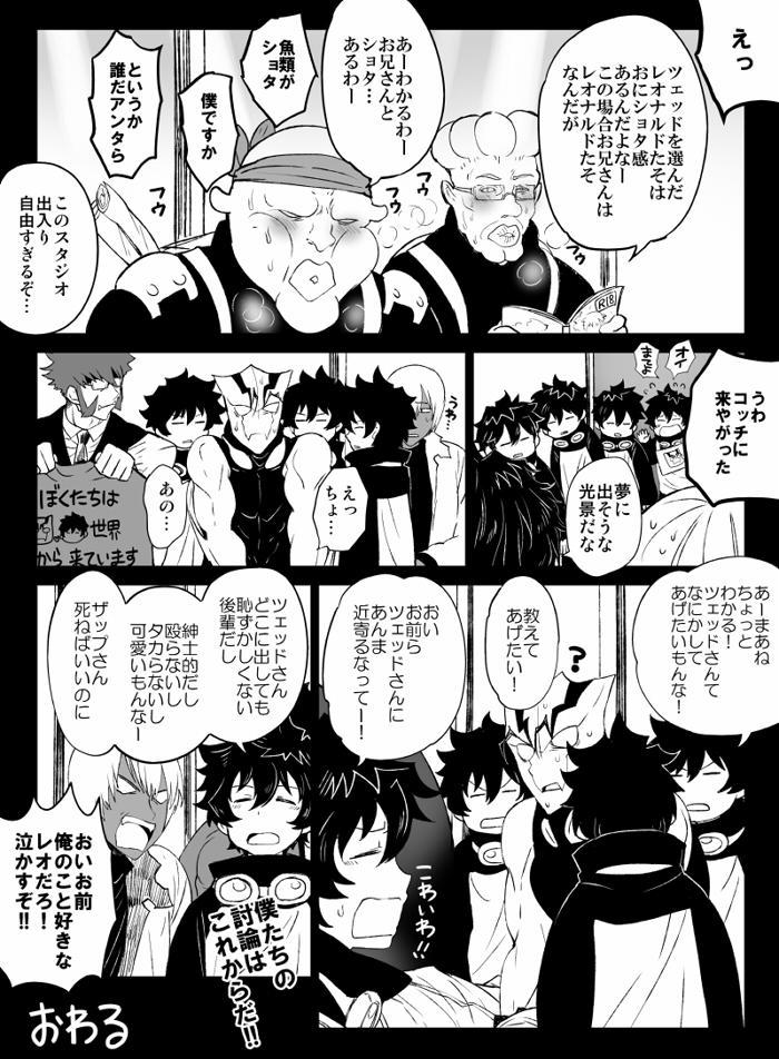 ツェレオらくがき、漫画まとめ1 7
