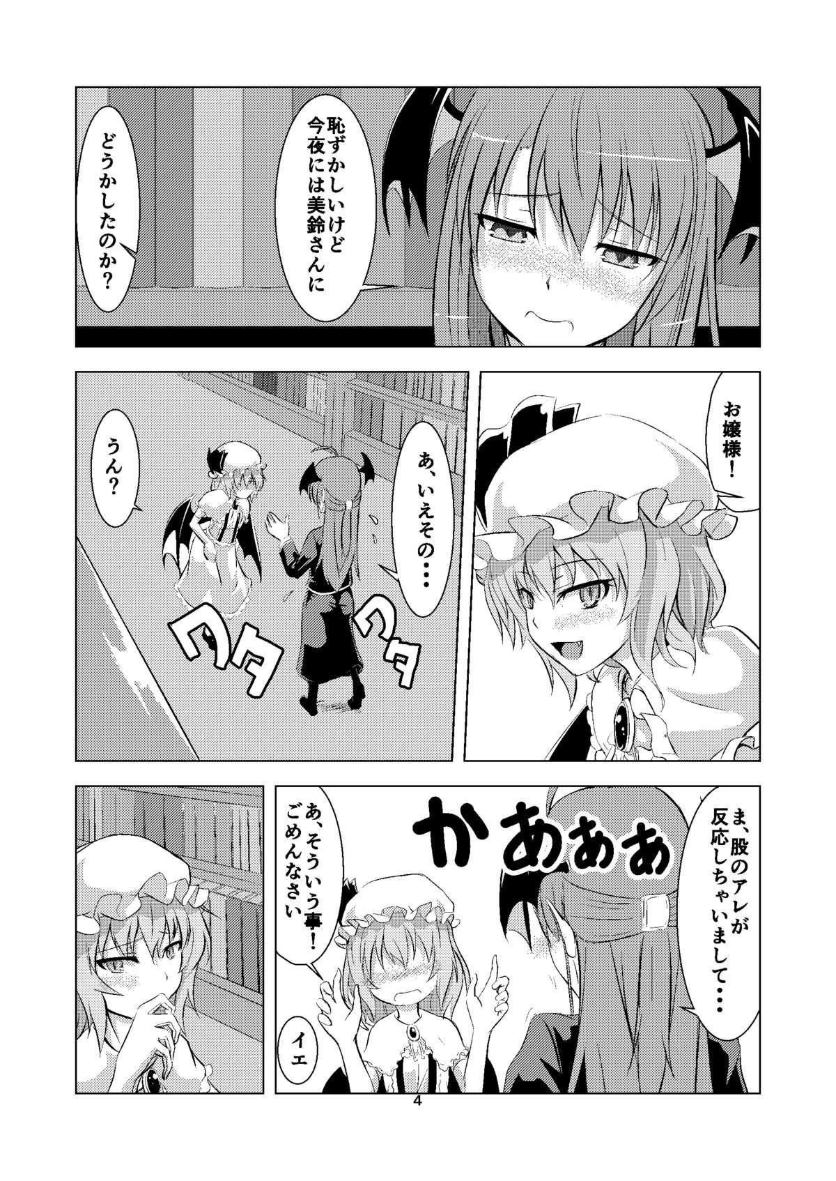 Gensou Otoko Musume Kurenai Makan! Remilia & Koakuma 2