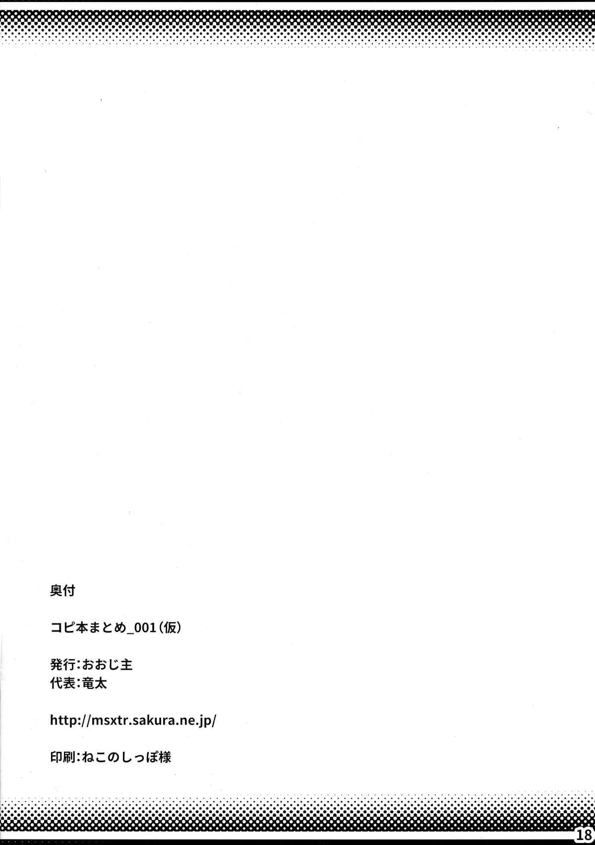 Copy Hon Matome _ 001 18