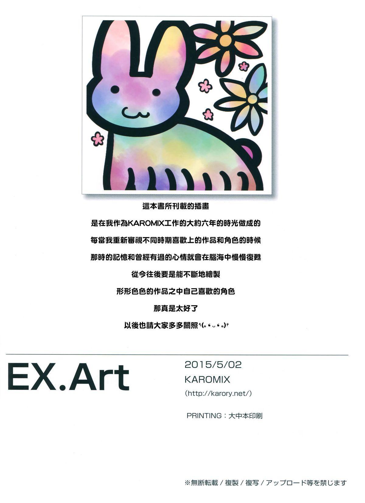 EX.Art 58