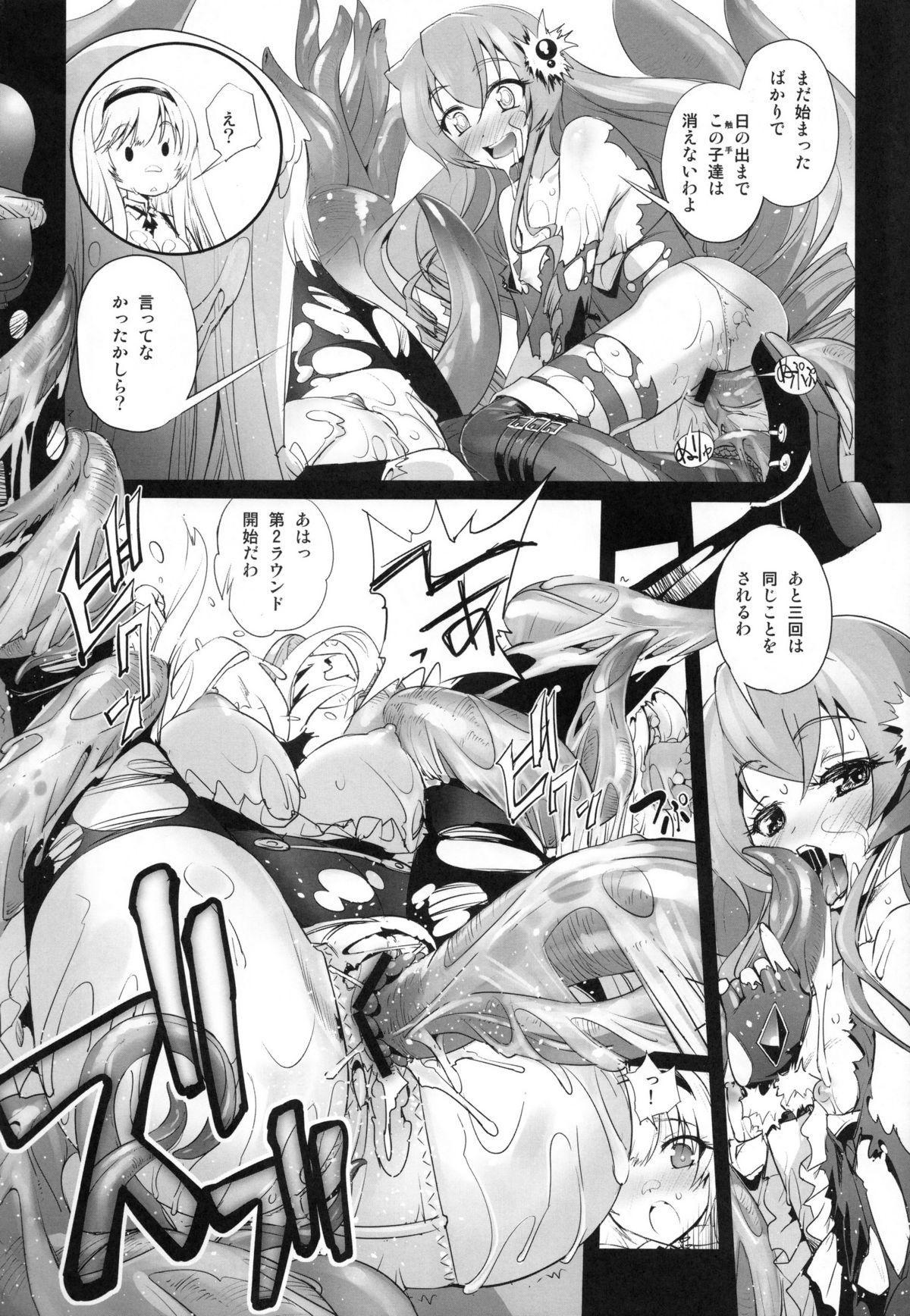 Anna to Majo no Shokushu Yuugi - Tentacle of Anna and Witch 30