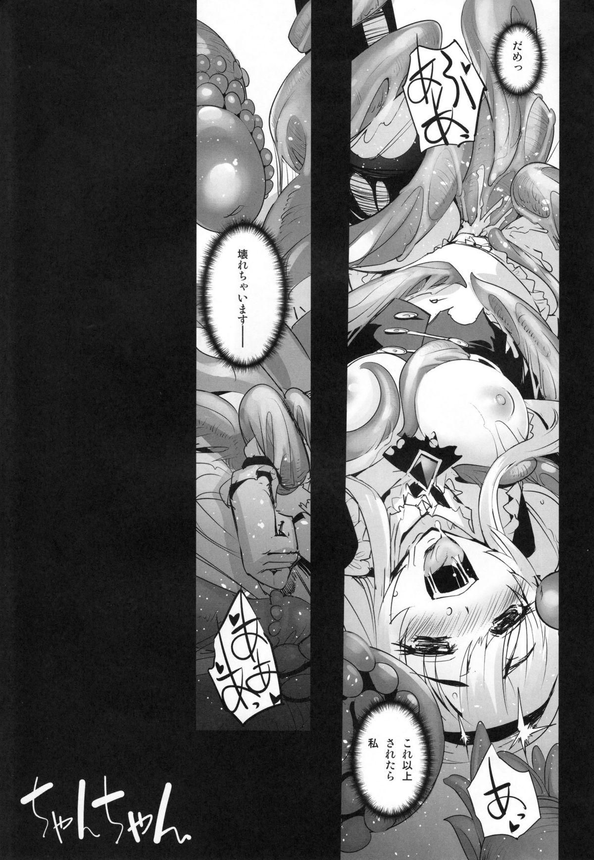 Anna to Majo no Shokushu Yuugi - Tentacle of Anna and Witch 31