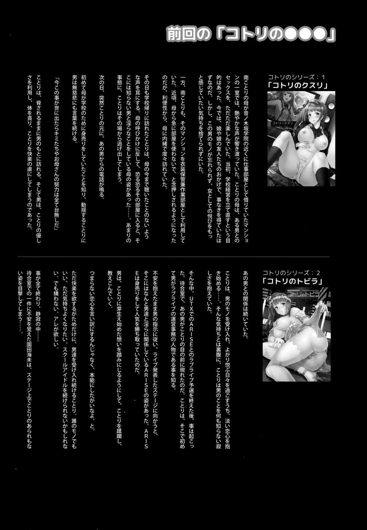 Kotori no Okage 1