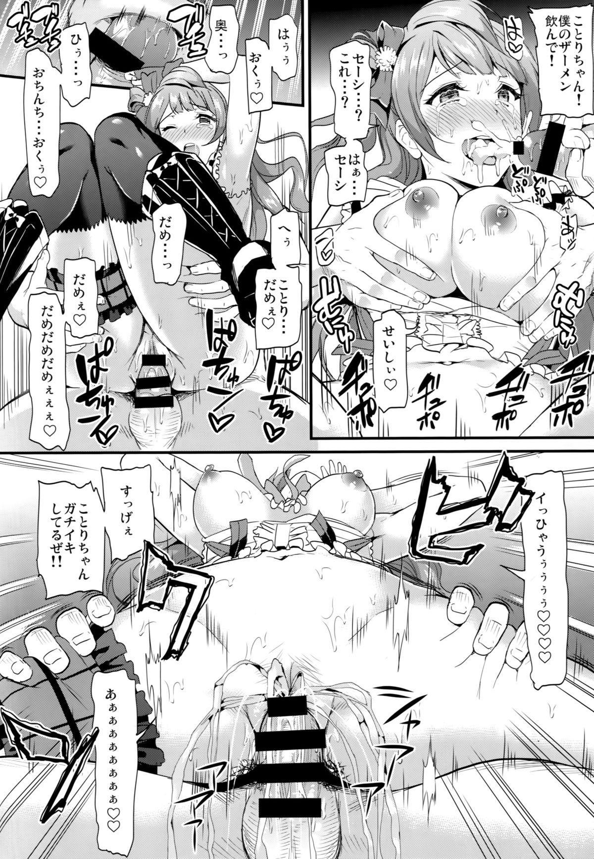 Kotori no Okage 24