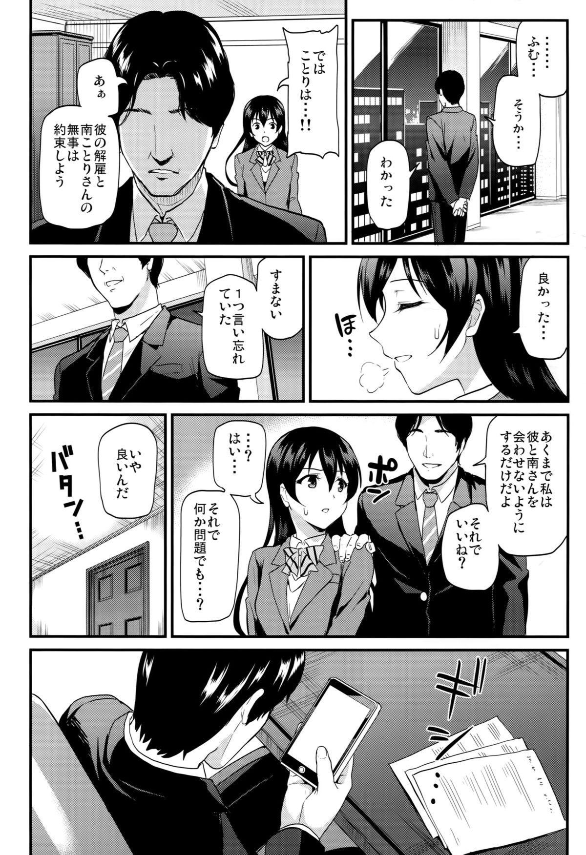Kotori no Okage 29