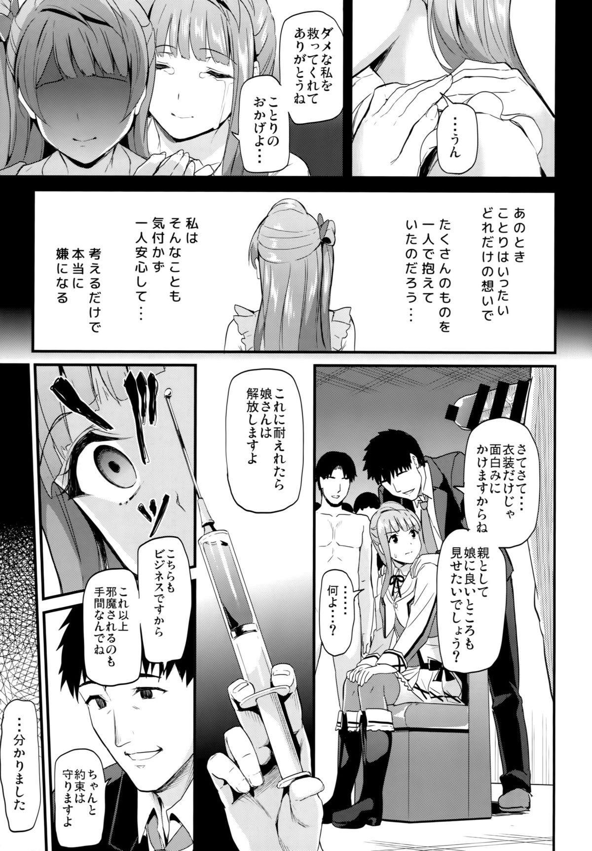 Kotori no Okage 5
