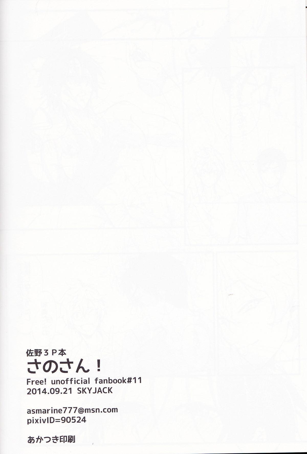 Sano-san! 22