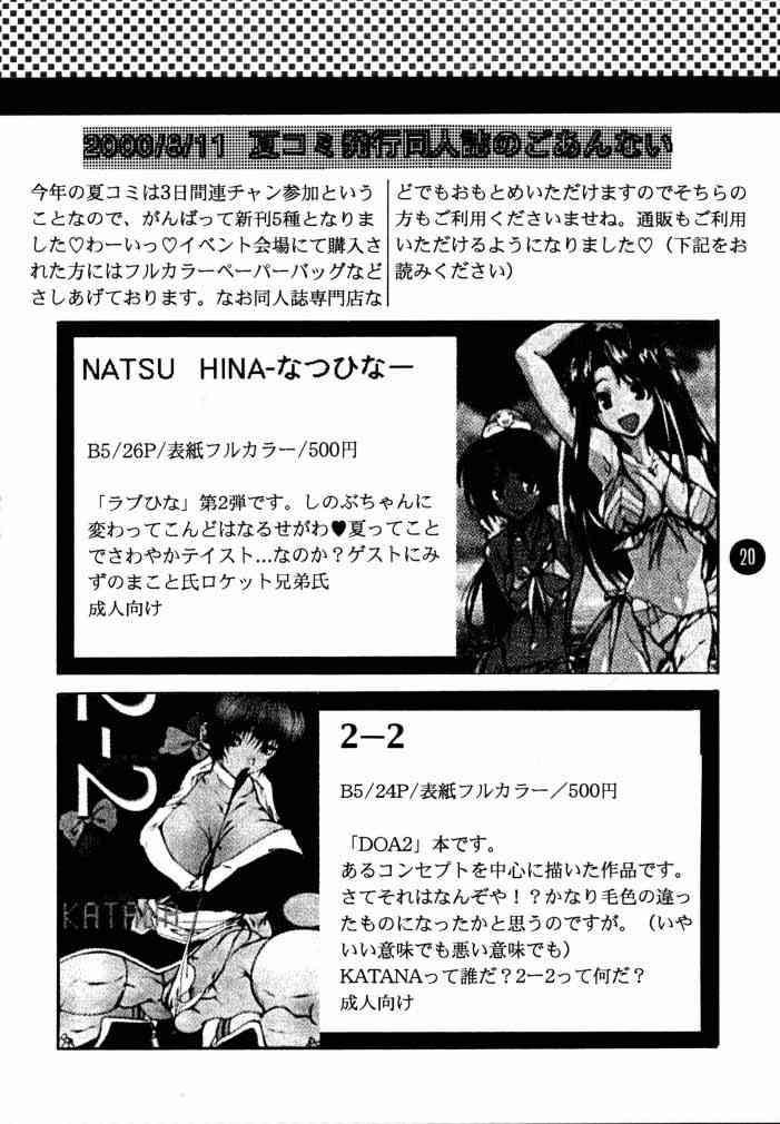 NATSU HINA 18