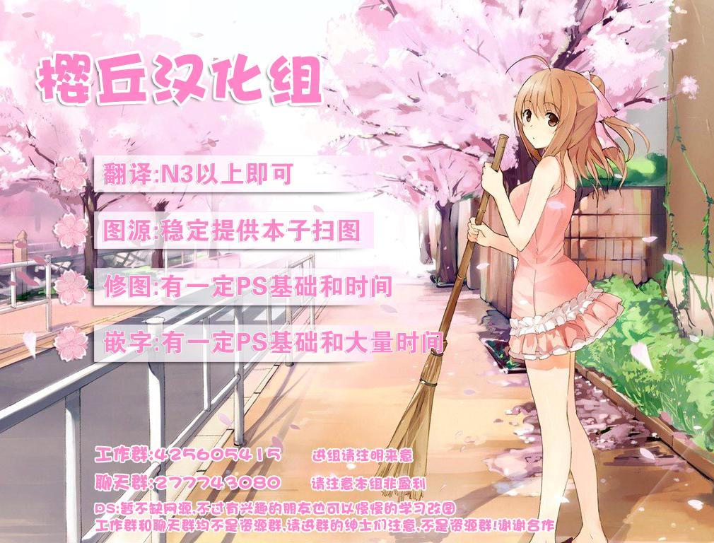 Taisoufuku Ikazuchi-chan to H suru Hon 20