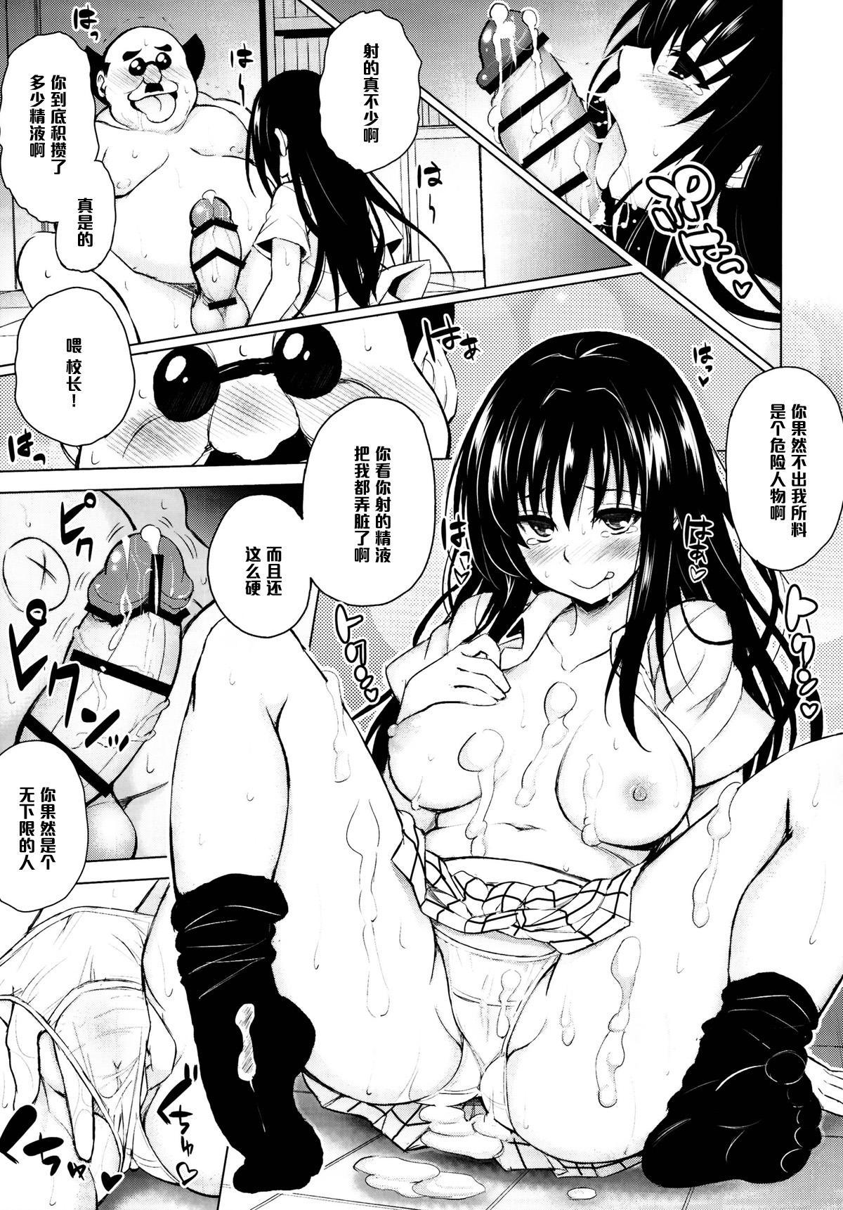 Kouchou no Harenchi o Tomeru tame ni Harenchi suru Kotegawa-san 10