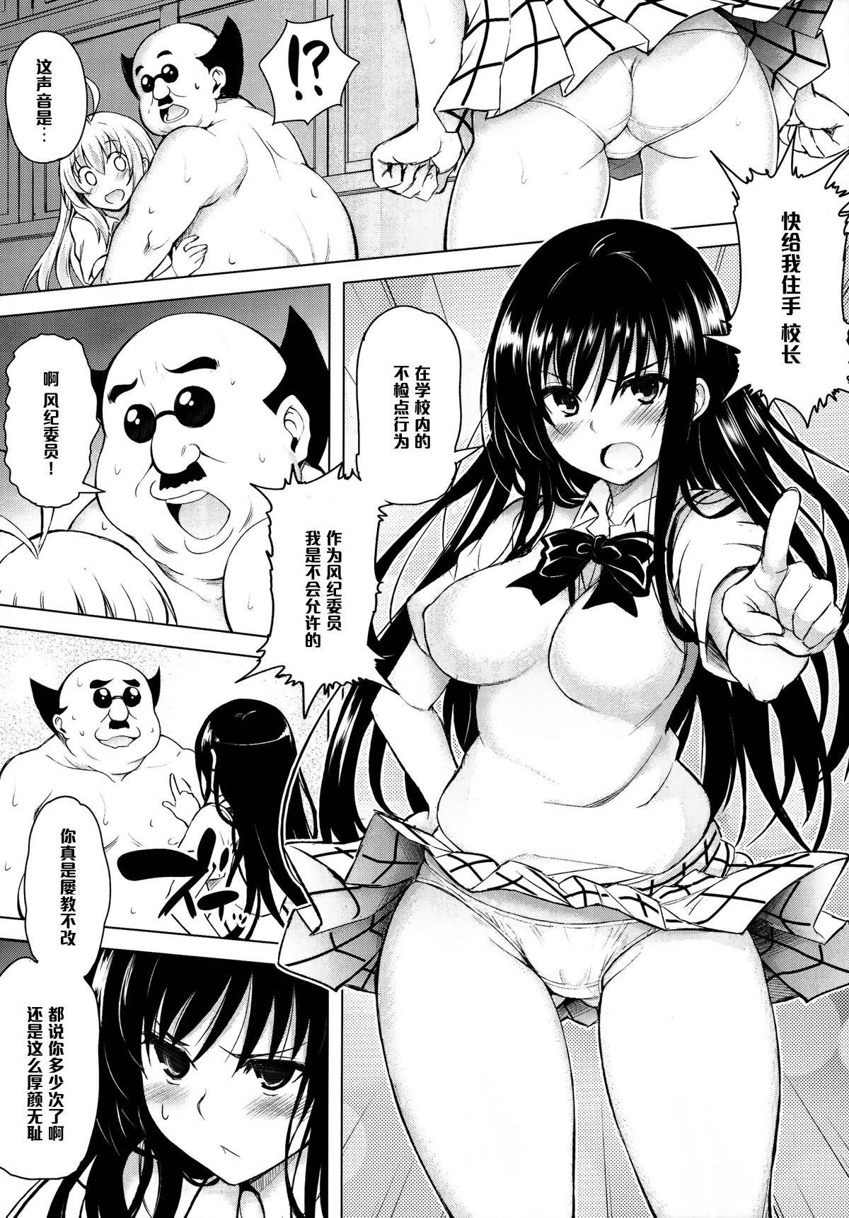 Kouchou no Harenchi o Tomeru tame ni Harenchi suru Kotegawa-san 3