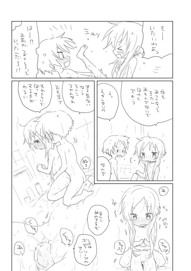 Nure Yuzuki 4