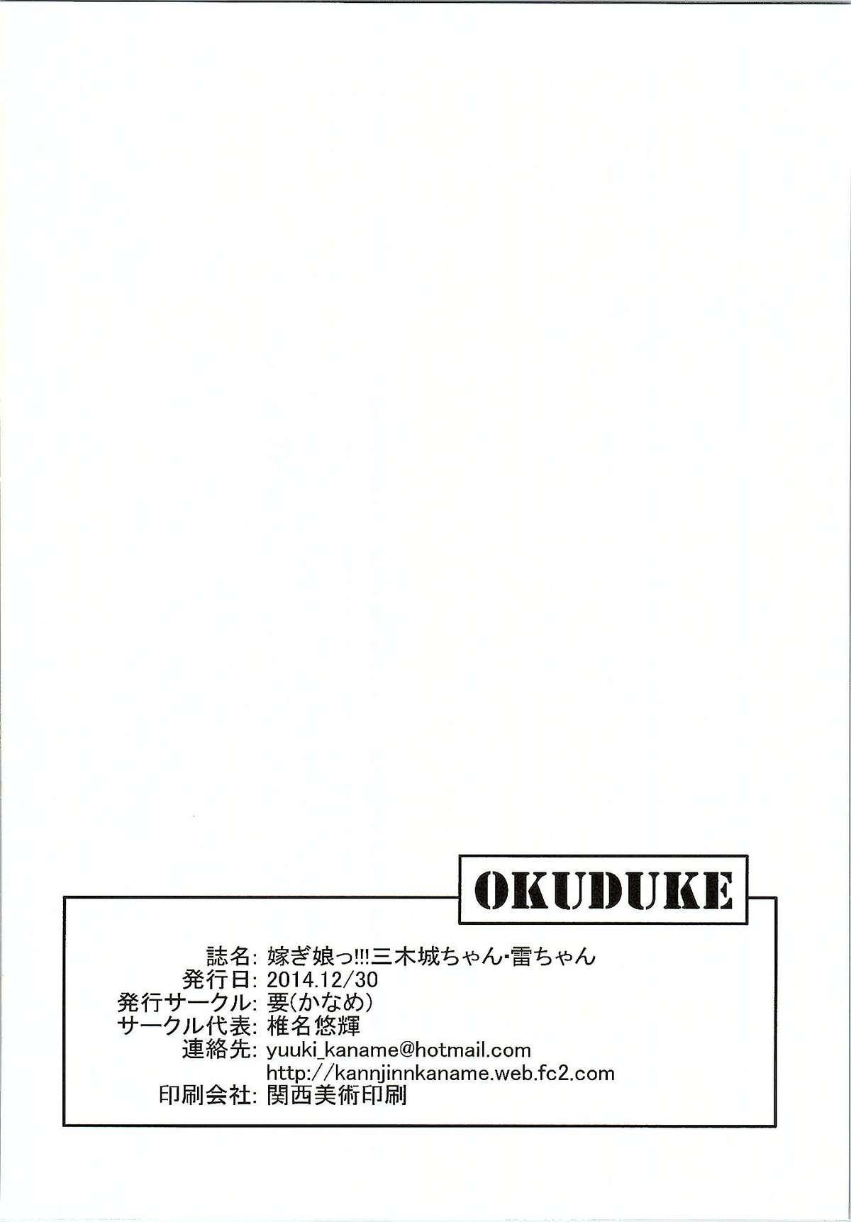 Totsugiko!!! Ikazuchi-chan 9
