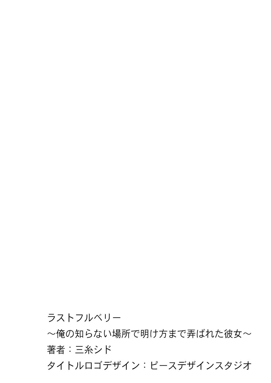 [Miito Shido] LUSTFUL BERRY ~Ore no Shiranai Basho de, Akegata Made Moteasobareta Kanojo~   LUSTFUL BERRY OVERNIGHT GAME ~In a place I didn't know, She is being fucked until dawn morning~ [English] [shakuganexa and Mitsuru] [Digital] 35