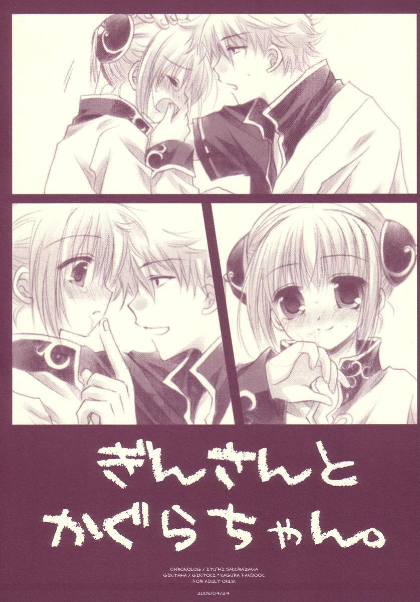 (CR37) [CHRONOLOG (Sakurazawa Izumi)] Gin-san to Kagura-chan. (Gintama) 0