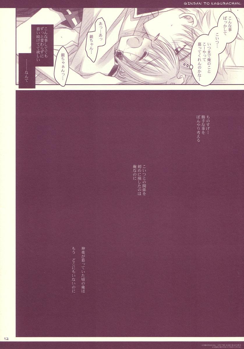 (CR37) [CHRONOLOG (Sakurazawa Izumi)] Gin-san to Kagura-chan. (Gintama) 11