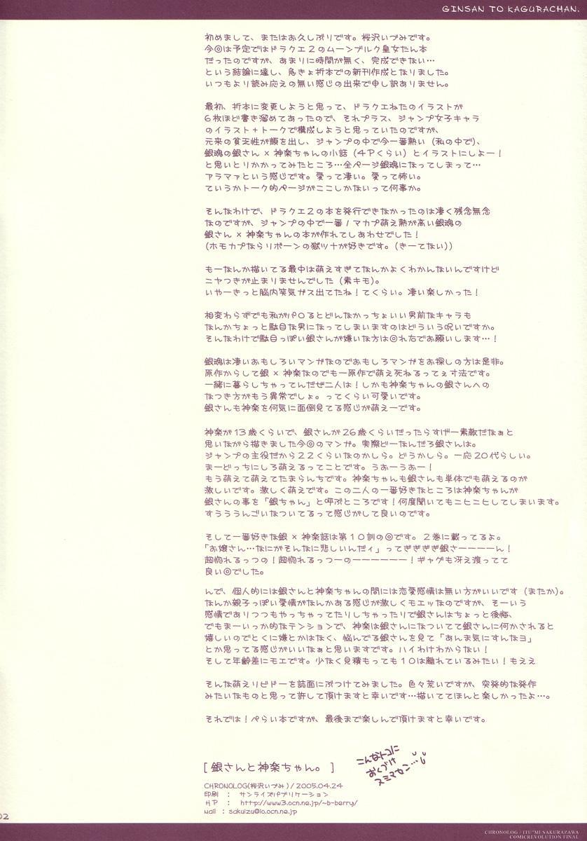 (CR37) [CHRONOLOG (Sakurazawa Izumi)] Gin-san to Kagura-chan. (Gintama) 1
