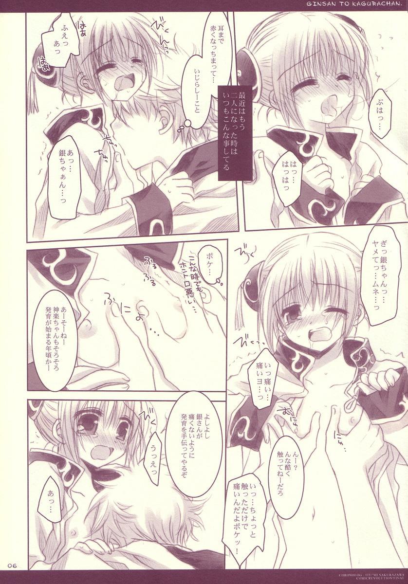 (CR37) [CHRONOLOG (Sakurazawa Izumi)] Gin-san to Kagura-chan. (Gintama) 5