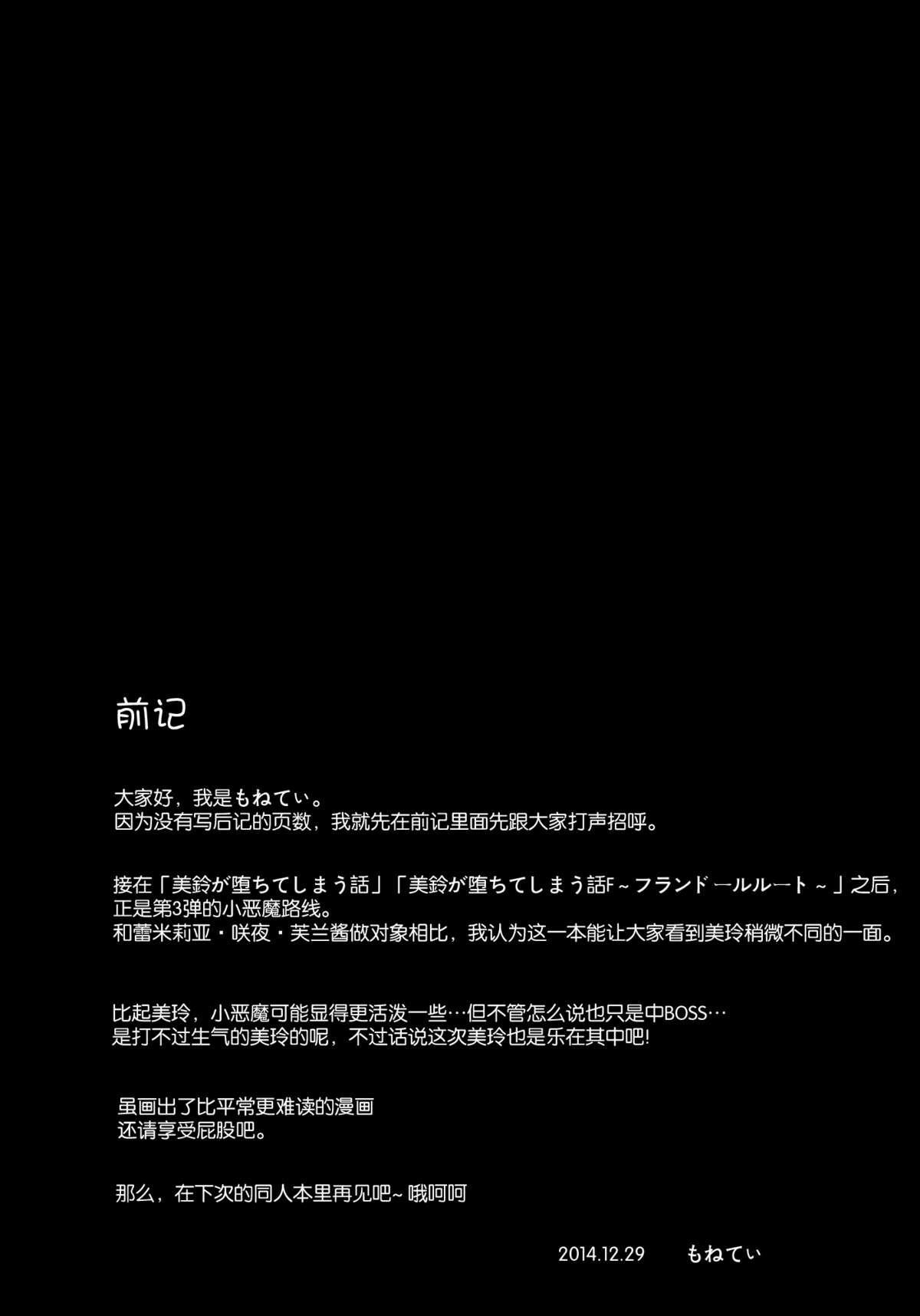 Meiling ga Ochite Shimau Hanashi K 2