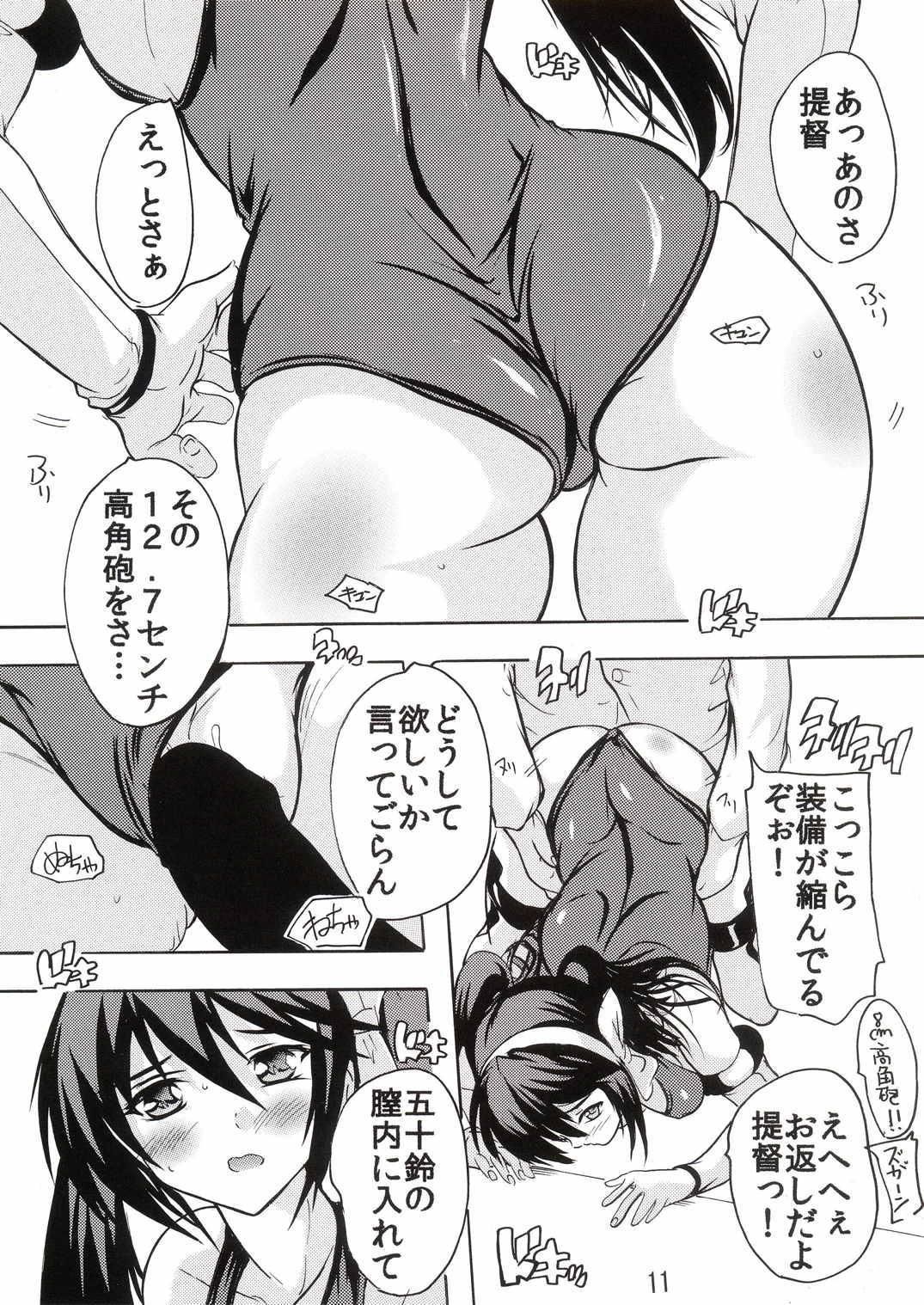 Teitoku wa Mizugi ga Osuki 9