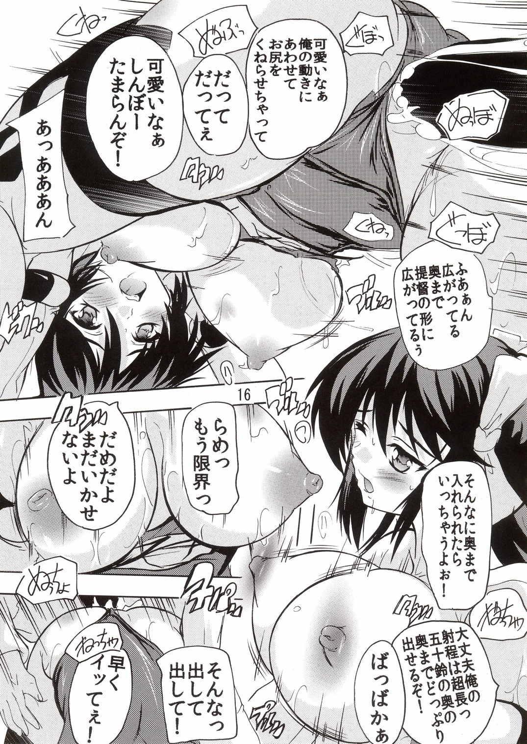 Teitoku wa Mizugi ga Osuki 14