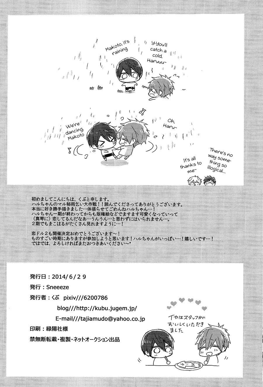 (Renai Endorphin) [Sneeeze (Kubu)] Haru-chan no Maru-Hi Amagoi Daisakusen!! (Free!) [English] [ichigo-day] 28