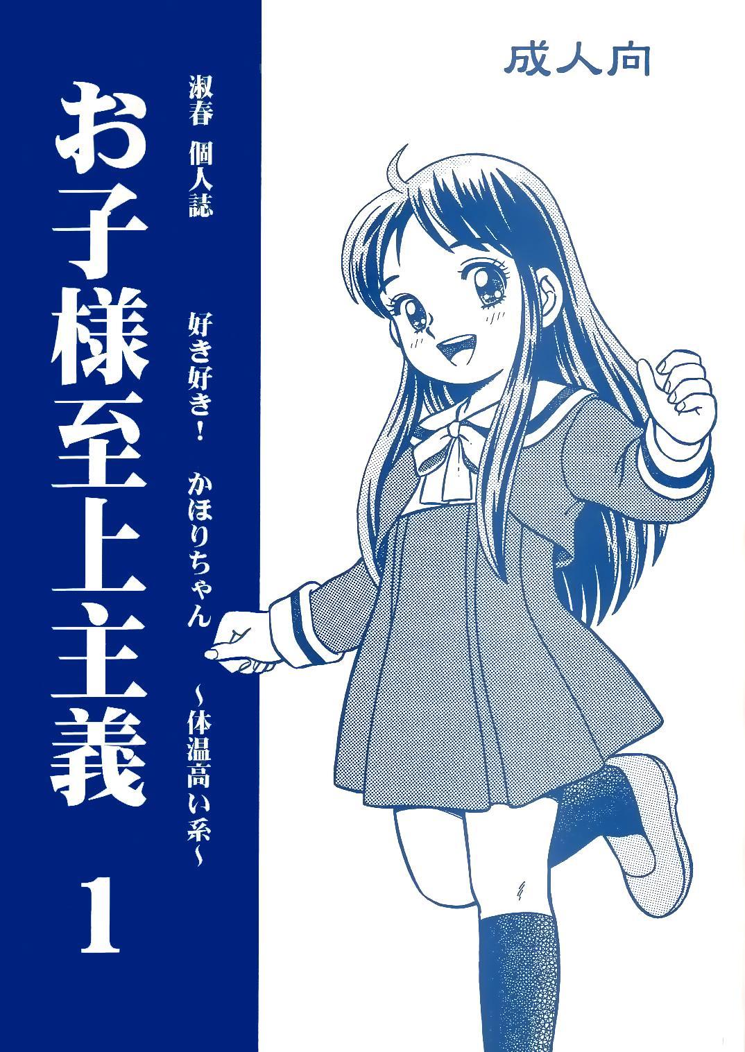 Oko-sama Shijou Shugi 1   Child Supremacy 1 0