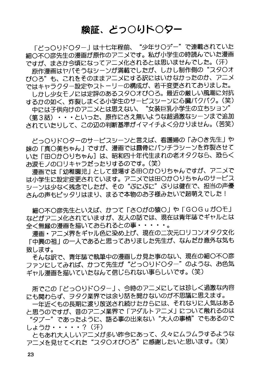 Oko-sama Shijou Shugi 1   Child Supremacy 1 21
