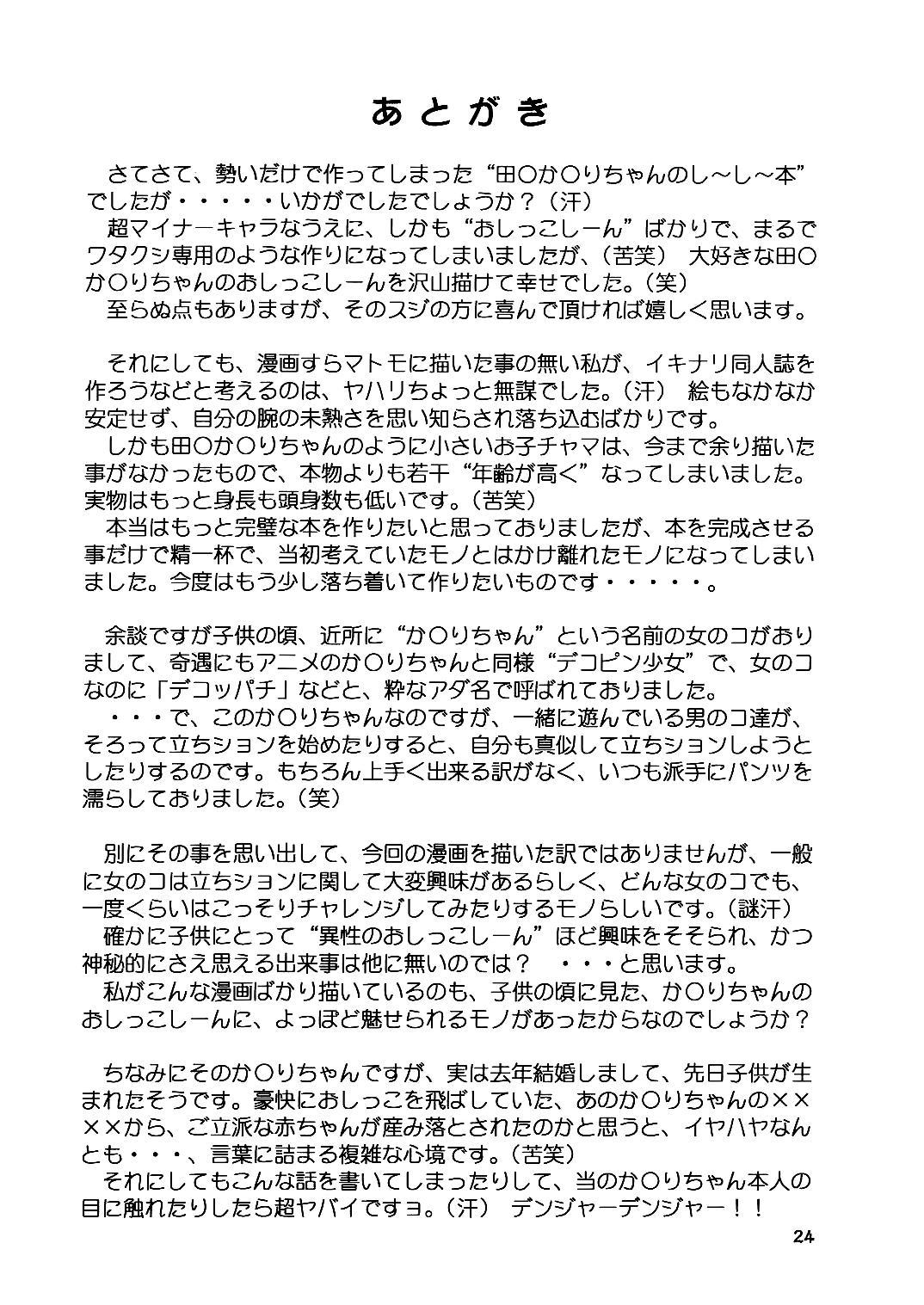 Oko-sama Shijou Shugi 1   Child Supremacy 1 22